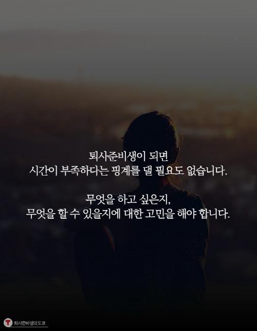 퇴사준비생의도쿄_책소개10.jpg