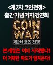 저자 강연회 초대 『제2차 코인전쟁』