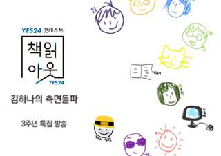[책읽아웃] 3주년 특집, 삼천포책방을 좋아하는 이유 | YES24 채널예스