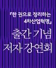 『한 권으로 정리하는 4차산업혁명』 출간 기념 최진기 저자 특강 초대