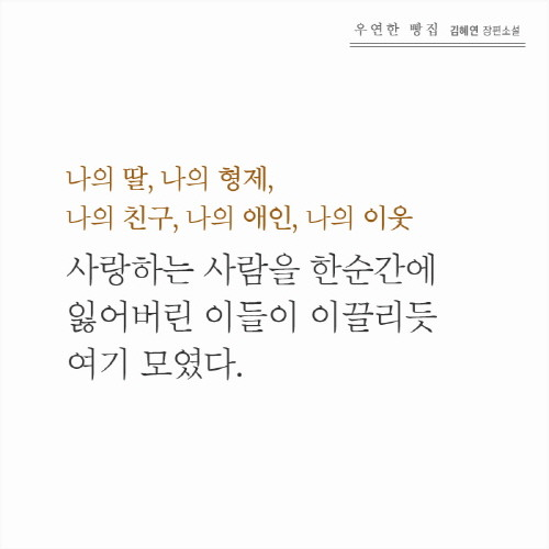카드뉴스_우연한빵집(2).jpg