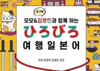 개그맨에서 일본어강사로 변신한 사연 | YES24 채널예스