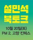 『설민석의 한국사 대모험 8』강연회