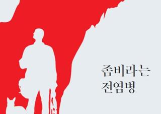 [김용언 칼럼] 좀비라는 전염병   | YES24 채널예스