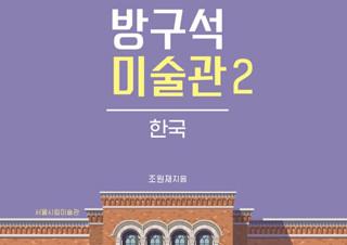 [방구석 미술관 2 : 한국] 가볍게 시작해 볼수록 빠져드는 한국 현대미술 | YES24 채널예스