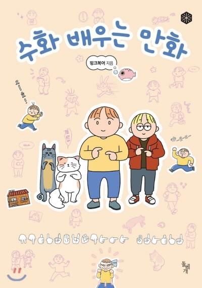 수화 배우는 만화.jpg