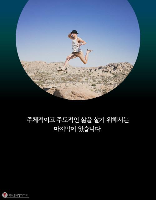 퇴사준비생의도쿄_책소개24.jpg