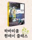 『하바리움 이야기』 권미라 저자 원데이클래스