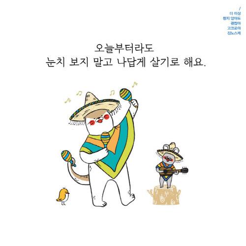 더이상참지않아도괜찮아_카트뉴스 (4).jpg