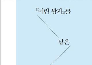 [표정훈 칼럼] 어린 왕자를 낳은 냅킨 메모 | YES24 채널예스