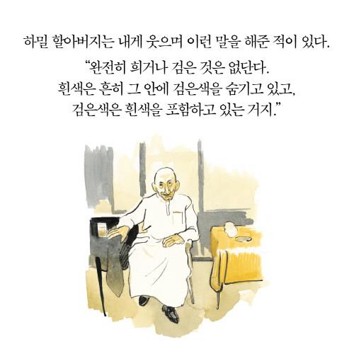 자기앞의생_이카드6.jpg