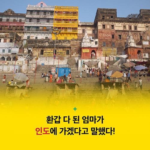 인도여행-카드뉴스_02.jpg