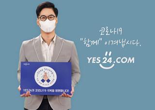 예스24 김석환 대표, 코로나19 극복 응원하는 '스테이 스트롱' 캠페인 동참 | YES24 채널예스