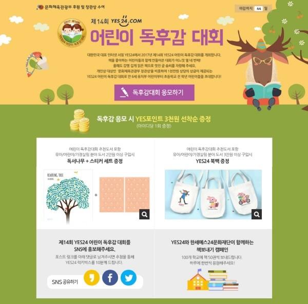 제14회 예스24 어린이독후감대회.jpg