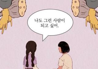 웹툰 <빼앗긴 들에도 봄은 오는가>, 딸들의 삶  | YES24 채널예스
