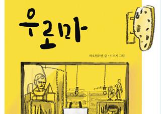 [편집자의 기획] 한ㆍ중 출판 노하우가 만나다 - 『우로마』 | YES24 채널예스