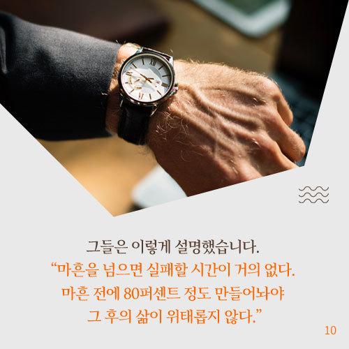 마흔이-되기-전에_채널예스_카드뉴스10.jpg