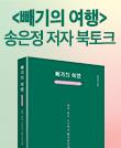 5월 여행자 특강 3 『빼기의 여행』 송은정 저자 북토크