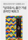 『삼국 유사』저자 온라인 북토크