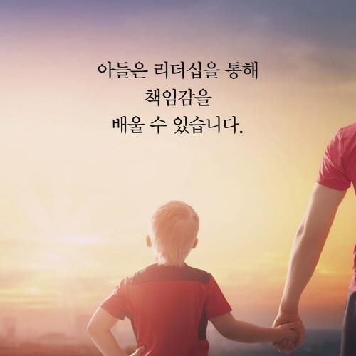 아들과나눠야할인생의대화_카드뉴스_029.jpg