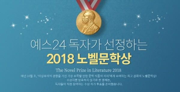 예스24 2018 노벨문학상 작가 투표 이벤트.jpg