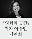 『영화와 공간』 출간 기념 강연회