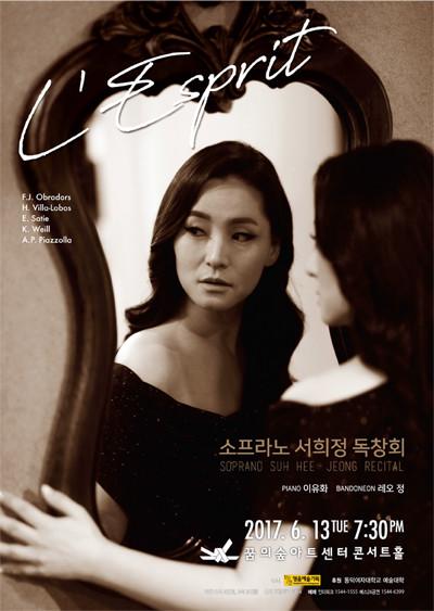 서희정 포스터.jpg