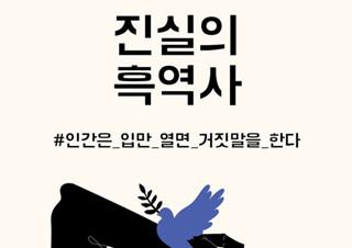 [제1회 팩트체크 주간 공동기획] 거짓말쟁이와 함께 살기   YES24 채널예스