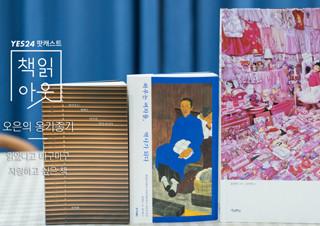 [책읽아웃] 읽었다고 마구마구 자랑하고 싶은 책 | YES24 채널예스