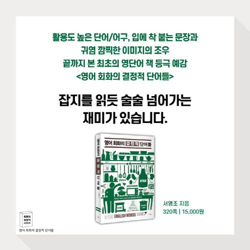 영어회화의-결정적단어들_카드뉴스(예스)12.jpg