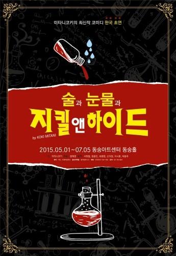 크기변환_예스24_술과 눈물과 연인초대석 공연 포스터.jpg