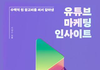 [유튜브 마케팅 인사이트] 수백억 광고비를 써서 알아낸! | YES24 채널예스