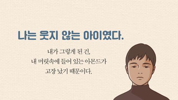 아몬드_카드뉴스(예스24)1.jpg
