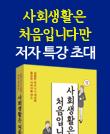 5월 직장생활 살아남기 특강 1 『사회생활은 처음입니다만』 박하연 저자 북토크