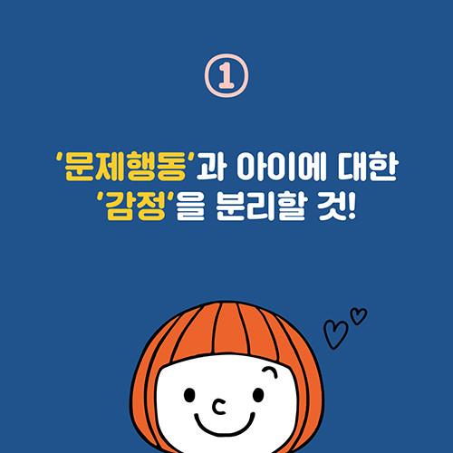 긍정훈육_카드뉴스_7.jpg