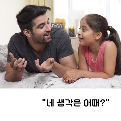 아이와대화하고있나요15.jpg