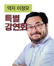 서울시립과학관 이정모 관장 강연회