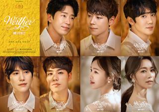 뮤지컬 <베르테르> 첫사랑의 설렘을 담은 포스터 공개! | YES24 채널예스