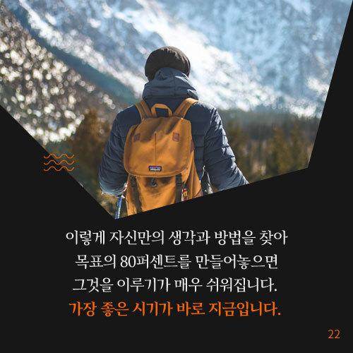 마흔이-되기-전에_채널예스_카드뉴스22.jpg