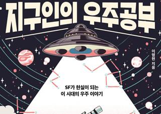 [이주의 신간] 『지구인의 우주공부』 『호르몬이 그랬어』 외 | YES24 채널예스