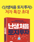 『난생처음 토지 투자』 저자 강연회