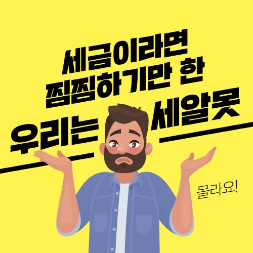세금재테크-카드뉴스수정2.jpg