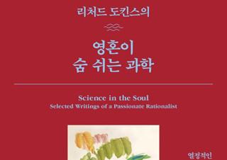 [이주의 신간] 『리처드 도킨스의 영혼이 숨 쉬는 과학』 『사물의 뒷모습』 외 | YES24 채널예스