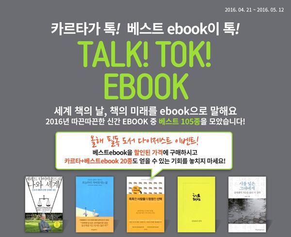 3.예스24_세계-책의-날에-Talk!-Tok!-Ebook!.jpg