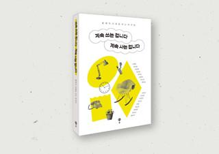 팬데믹 시대, 17명의 작가가 전하는 메시지 | YES24 채널예스