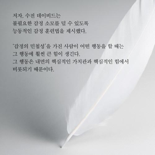 감정이라는무기_카드뉴스005.jpg