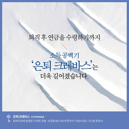 예스24카드뉴스_반퇴의정석_4.jpg