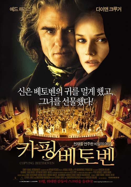카핑 베토벤 포스터.jpg