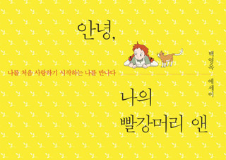 [안녕, 나의 빨강머리 앤] 『빨강머리 앤이 하는 말』 두 번째 이야기 | YES24 채널예스