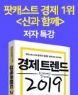 『경제 트렌드 2019』 저자 강연회